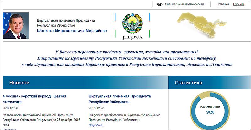 Виртуальная приемная Президента Узбекистана предоставит гражданам новые возможности