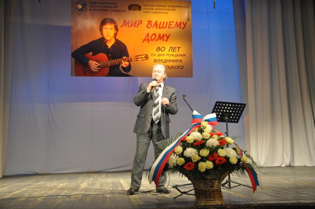 80 лет человеку-эпохе: в Ташкенте отметили юбилей Владимира Высоцкого