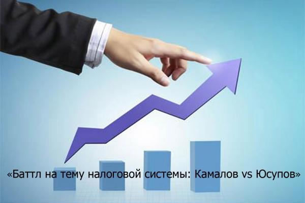 Ответ Аваза Камалова: «Баттл на тему налоговой системы: Камалов vs Юсупов».