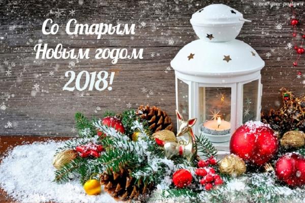 Сварим кутью и компот, встретим Старый Новый Год!