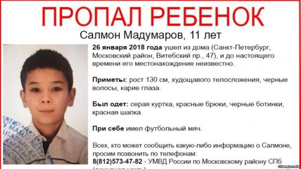В Санкт-Петербурге продолжаются поиски 11-летнего сына узбекской семьи из Кыргызстана