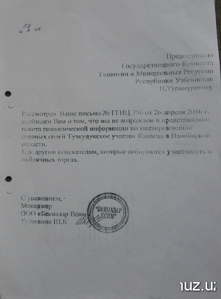 Соль раздора или как «отжимают бизнес» в Учкудуке с помощью госструктур
