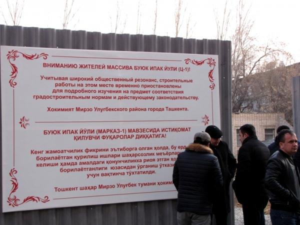 Секретный объект в центре Ташкента. Часть 2. Кто «за» и кто «против»?