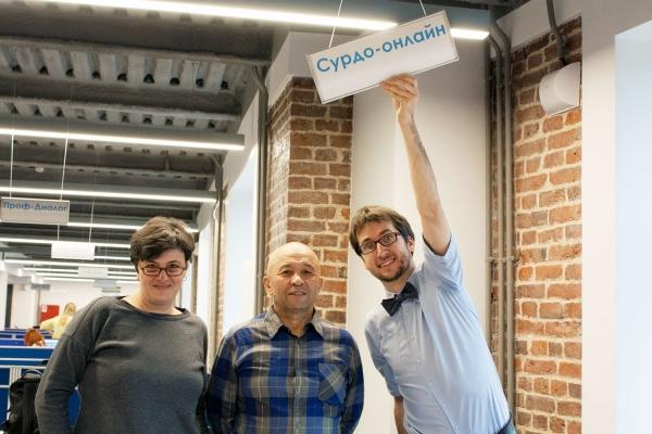 Сурдо-онлайн - новый инструмент общения для лиц с инвалидностью