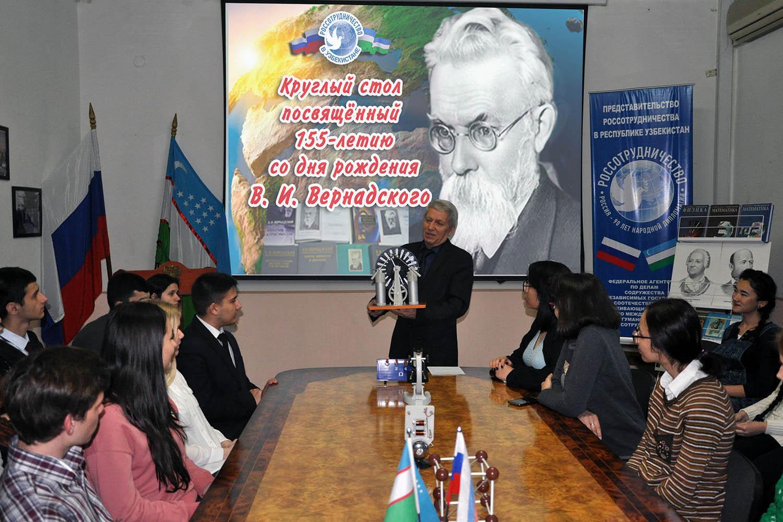 В Ташкенте отметили 155 лет со дня рождения  академика Владимира Вернадского