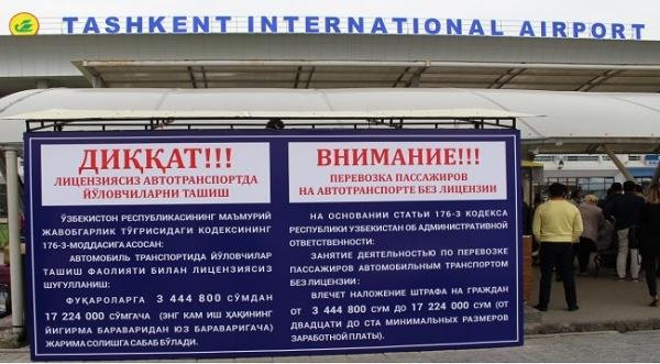 В аэропорту Ташкента начали бороться с нелегальными таксистами с помощью системы распознавания лиц (фото)