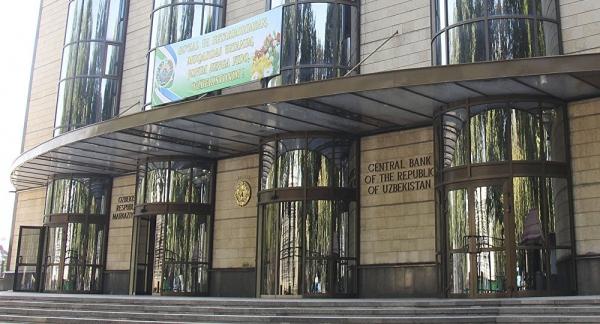 ЦБ Узбекистана разработал минимальные требования к деятельности коммерческих банков