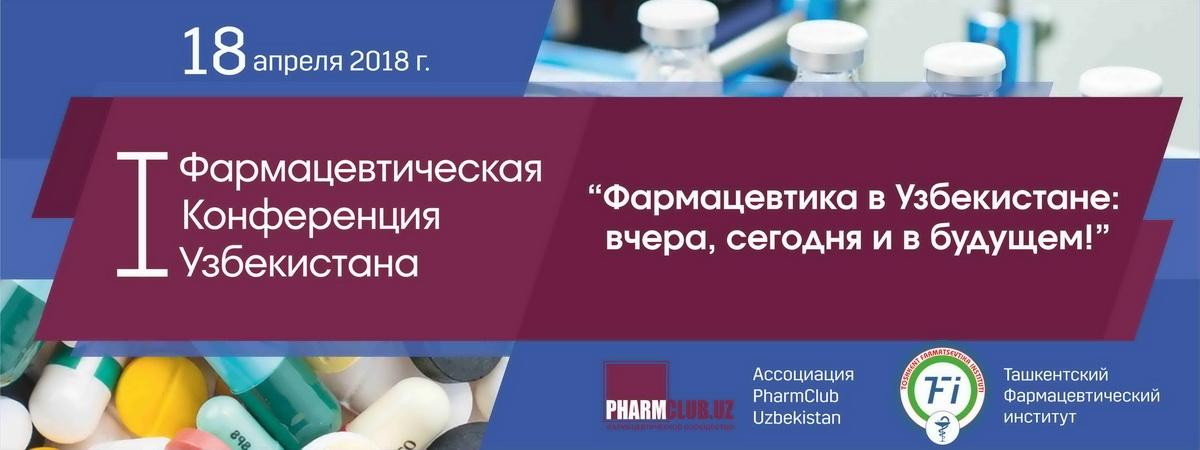 Впервые фармацевты Узбекистана соберутся вместе на конференции