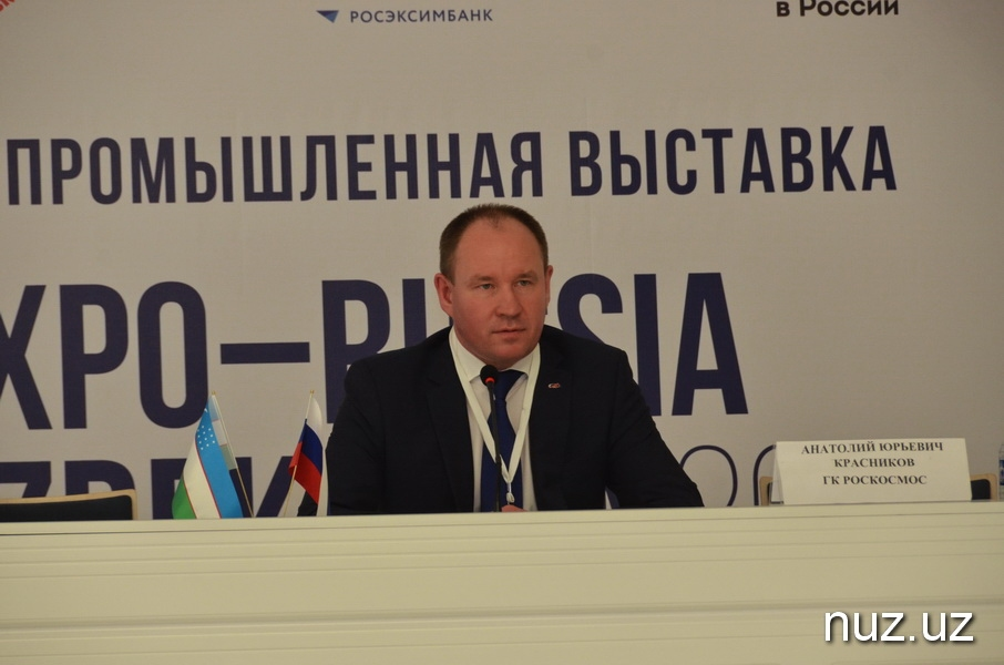 «Роскосмос» предлагает Узбекистану космос
