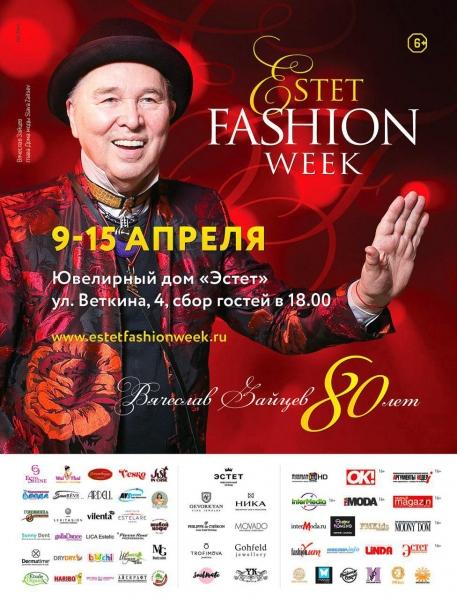 Estet Fashion Week: весна-2018