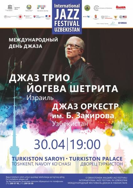 Израильское джаз-трио Йогева Шетрита выступит вместе с этно-музыкантом из Бухары Амиром Алаевым