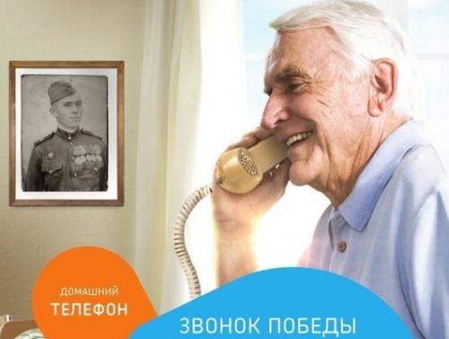 Ростелеком дарит ветеранам войны бесплатные звонки и телеграммы
