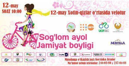 В Ташкенте состоится женский велотур