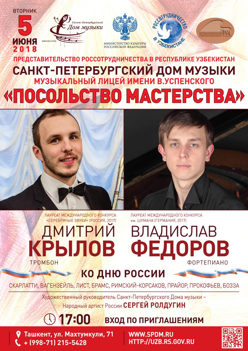 Тромбон и фортепиано:  концерт «Посольство мастерства» ко Дню России пройдет в Ташкенте