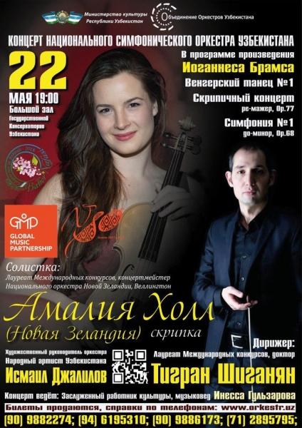 Скрипачка из Новой Зеландии выступит в ташкентской консерватории