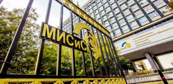 В Алмалыке открывается филиал МИСиС, который примет на учебу 150 человек