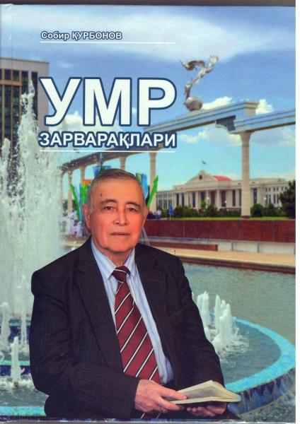 Книга  ветерана  партии