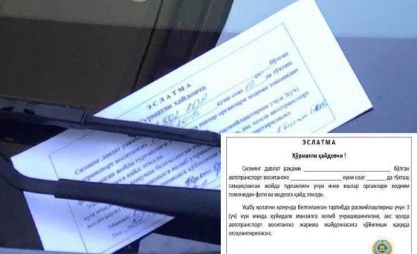 В Ташкенте начали выписывать штрафы за неправильную парковку без присутствия водителя
