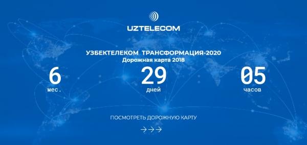 Интернет станет быстрее: «Узбектелеком» объявил о трансформации и запустил обратный отчет
