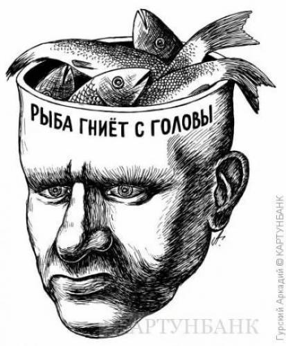 То, что  рыба  гниет с  головы  –  оправдание хвоста