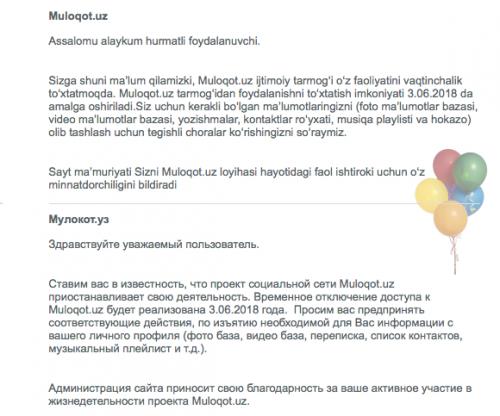 Социальная сеть Muloqot.uz объявила о своем закрытии