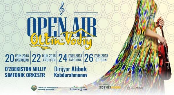 Симфонический Open Air пройдет в городах Ферганской долины