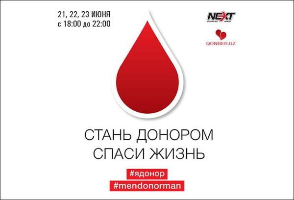 В одном из столичных торговых центров объявлена трехдневная акция по сдаче крови
