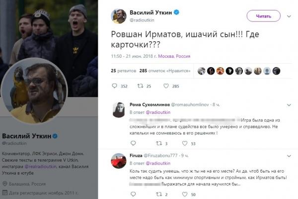 Российский комментатор Василий Уткин оскорбил рефери Равшана Ирматова