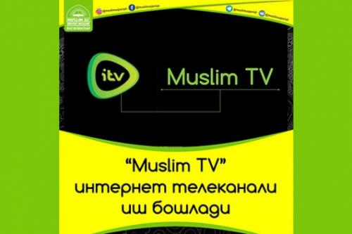 Управление мусульман Узбекистана запустило интернет-телеканал Muslim ТV