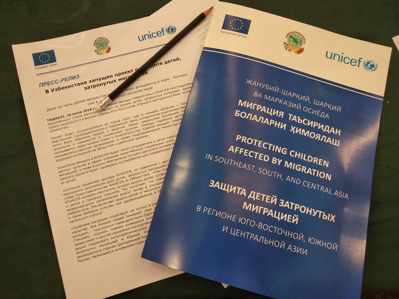 В Узбекистане стартовал проект по защите детей, затронутых миграцией