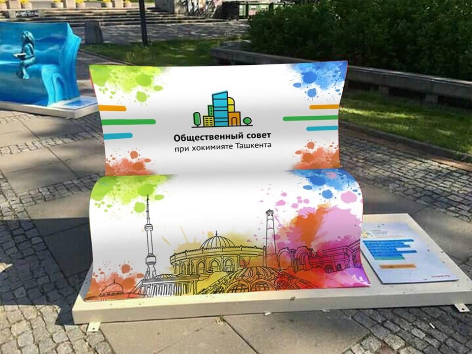 Общественный совет предложил бизнесменам подарить Ташкенту урны и скамейки