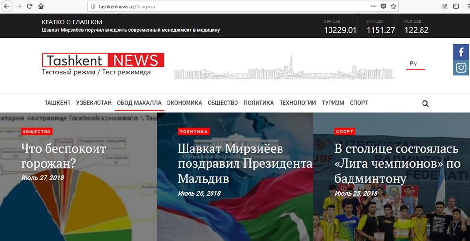 Все о Ташкенте: пресс-служба хокимията столицы запустила новый сайт
