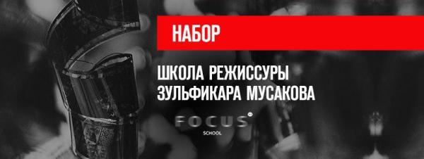 Школа режиссуры FOCUS в Ташкенте открывает прием заявок на 2018-2019 учебный год