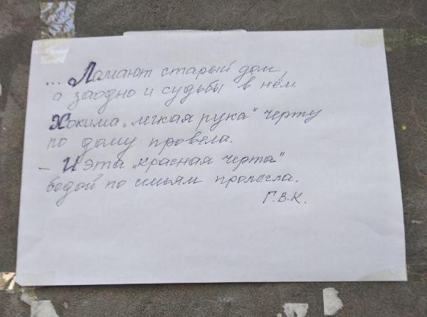 Ломают старый дом, а заодно и судьбы в нём: жители отстаивают один из старейших многоквартирных домов Ташкента