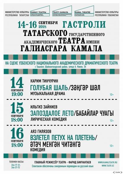В Ташкент приезжает с гастролями Татарский государственный академический театр