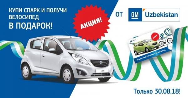 GM Uzbekistan в автосалонах будет раздавать велосипеды