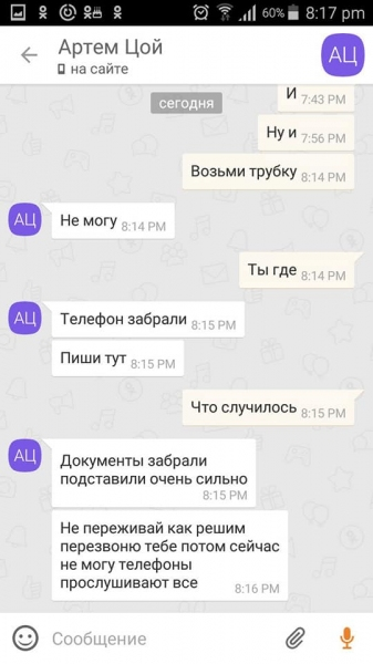 «Мама, спаси»: мошенники вымогают деньги у узбекистанцев, посылая sms от имени близких