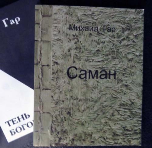 Издана новая книга поэта Михаила Гара