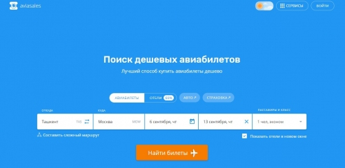 Крупнейший поисковик авиабилетов теперь и в Узбекистане.