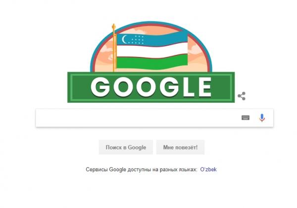 Яндекс и Google обновили логотипы ко Дню независимости Узбекистана