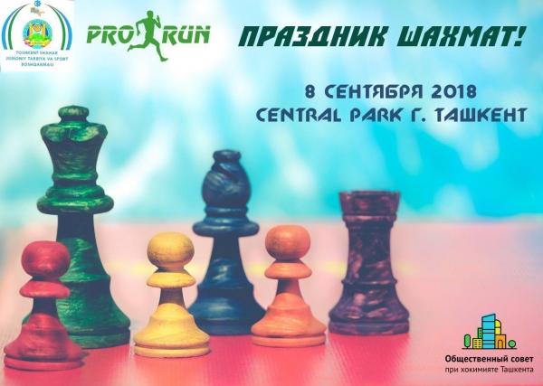 В Ташкенте пройдет Праздник шахмат: регистрация открыта