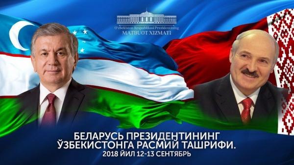 В пресс-службе Шавката Мирзиёева подтвердили официальный визит Александра Лукашенко в Узбекистан