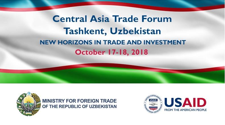 Впервые в Узбекистане пройдет восьмой ежегодный Центрально-Азиатский торговый форум