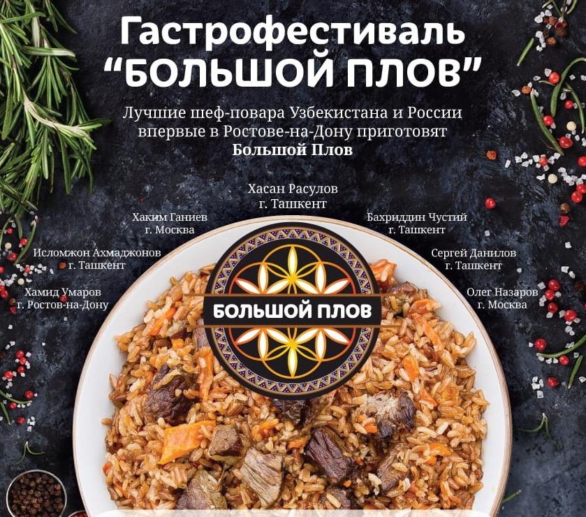 Российские и узбекистанские ошпазы приглашают в Ростов на «Большой Плов»