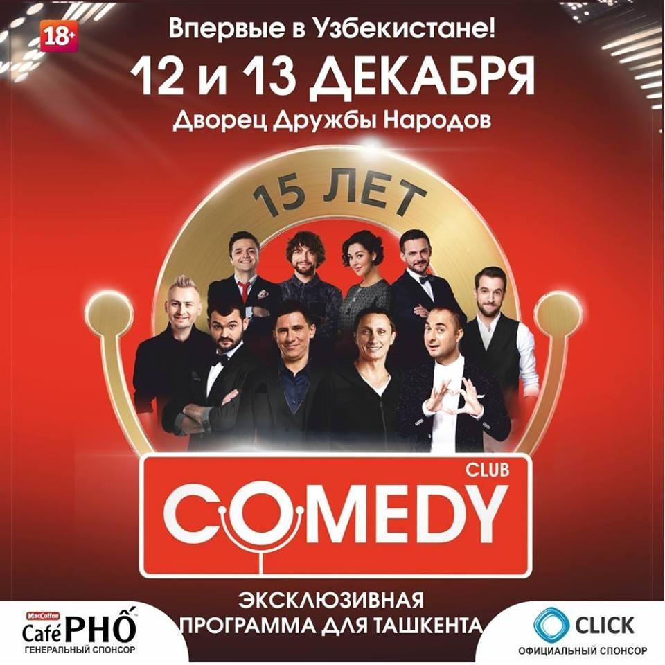 Comedy Club выступит Ташкенте