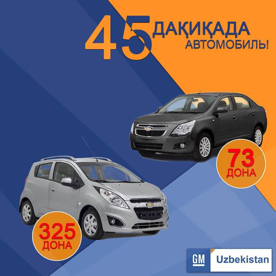 «Автомобиль за 45 минут!»  GM Uzbekistan запустила программу моментальной покупки  машин 7c11d5d49be