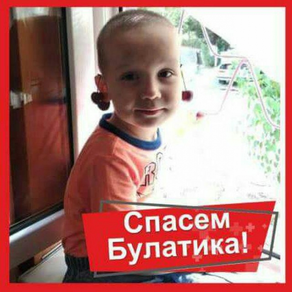 Поможем Булатику: в Ташкенте 3-летний малыш отчаянно борется за жизнь