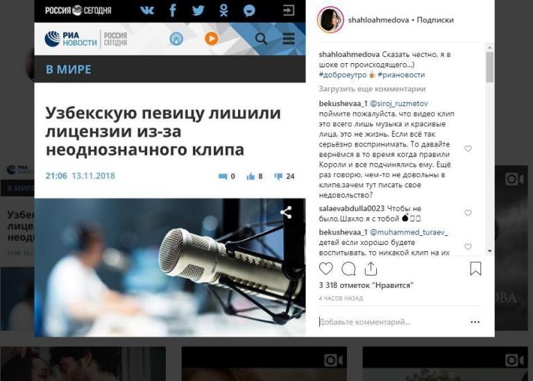 «Узбекконцерт» аннулировал лицензию молодой эстрадной певицы за«откровенный» видеоклип