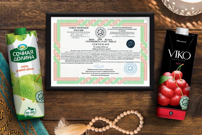 ТМ «Сочная долина» и Viko получили международный сертификат «Халяль»