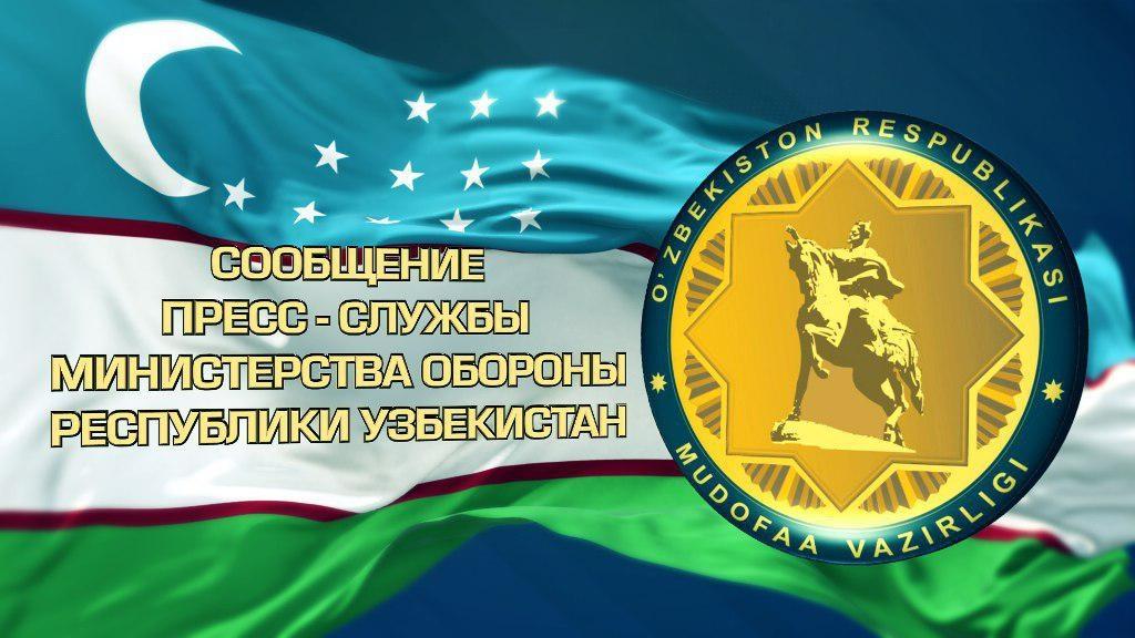 Войска Вооружённых сил Узбекистана подняты по тревоге